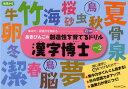 外語, 學習參考書 - 漢字博士 あきびんごの創造性を育てる○つけドリル レベル2 集中力・認識力を高める