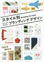 楽天ぐるぐる王国DS 楽天市場店スタイル別ブランディングデザイン