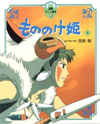 もののけ姫 下...:guruguru-ds:10560067
