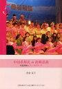 中国系移民の故郷認識 帰還体験をフィールドワーク