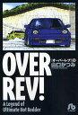 OVER REV! A Legend of Ultimate Hot Rodder 6