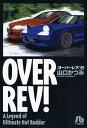 OVER REV! A Legend of Ultimate Hot Rodder 8