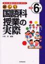 新しい国語科授業の実際 生きた言葉の力を身に付ける 小学校6年