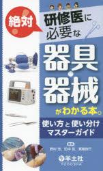 研修医に絶対必要な器具・器械がわかる本。 使い方と使い分けマスターガイド