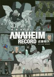 機動戦士ガンダムANAHEIM RECORD 4