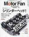 モーターファン・イラストレーテッド 図解・自動車のテクノロジー Volume112