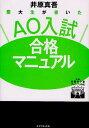 慶大生が書いたAO入試合格マニュアル