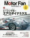 モーターファン・イラストレーテッド 図解・自動車のテクノロジー Vol.79