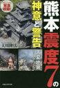 熊本地震から1年たって