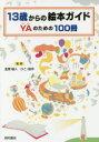 13歳からの絵本ガイドYAのための100冊