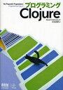 プログラミングClojure