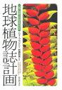 書, 雜誌, 漫畫 - 地球植物誌計画 人間と自然との共生をはかる