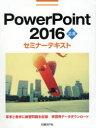 PowerPoint 2016 応用