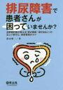排尿障害で患者さんが困っていませんか? 泌尿器科医が教える「尿が頻回・尿が出ない」の正しい診方と、排尿管理のコツ