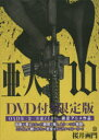 亜人 10 DVD付き限定版