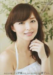 みんなの知ってる伊藤さん、みんなの知らない綾子さん。 <strong>伊藤綾子</strong>1st PHOTO & ESSAY