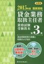 貸金業務取扱主任者資格試験受験教本 国家資格 2015年度第3巻