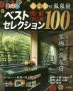 おとなの温泉宿ベストセレクション100関東・甲信越...