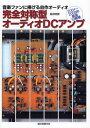 完全対称型オーディオDCアンプ 音楽ファンに捧げる自作オーディオ 2004〜2008年厳選10機種