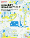 micro:bitではじめるプログラミング 親子で学べるプログラミングとエレクトロニクス