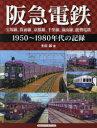 阪急電鉄 宝塚線、箕面線、京都線、千里線、嵐山線、能勢電鉄 1950〜1980年代の記録
