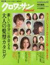 新しい自分に出会える大人の髪型カタログ 保存版
