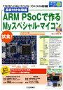 ARM PSoCで作るMyスペシャル・マイコン アナログもディジタルもソフトウェアも…マウス・クルクル好き放題! 基板付き体験編