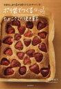 ポリ袋でつくるたかこさんの焼き菓子 材料を入れて混ぜて焼くだけ。おやつパンも!