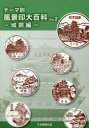 テーマ別風景印大百科 Vol.2