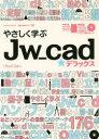 やさしく学ぶJw_cad★デラックス
