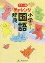 日語詞典 - チャレンジ小学国語辞典 コンパクト版
