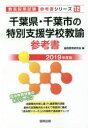 千葉県・千葉市の特別支援学校教諭参考書 2019年度版