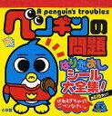 ペンギンの問題はりたおしシール大全集!