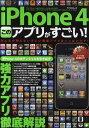 iphone4 - iPhone 4このアプリがすごい! iPhone 4のポテンシャルを引き出す強力アプリ徹底解説