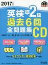 資格, 考試 - CD '17 英検準2級過去6回全問題集