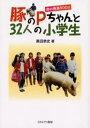 豚のPちゃんと32人の小学生 命の授業900日
