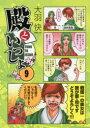 漫畫 - 殿といっしょ 9