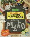 現場の先生直伝生徒が夢中になる!ピアノ教室アイデアBOOK