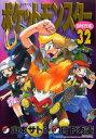 漫畫 - ポケットモンスターSPECIAL 32