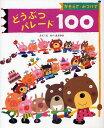 繪本, 幼兒書籍, 圖鑑 - どうぶつパレード100 かぞえて・みつけて