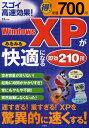 WinXPがみるみる快適になる即効210