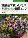 「園芸店で買った花」をすぐ枯らさない知恵とコツ 169種もの鉢花の育て方がひと目でわかる!