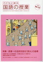 子どもと創る「国語の授業」 NO.38(2012年)