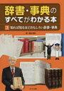 辞書・事典のすべてがわかる本 3