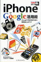 iPhoneでGoogle活用術 Gmailや予定を持ち歩く情報まとめワザ