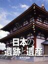 日本の遺跡と遺産 3