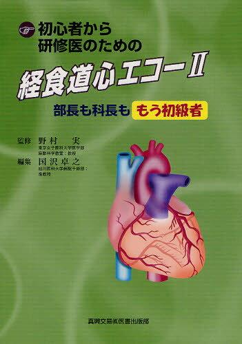 初心者から研修医のための経食道心エコー 2