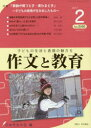 作文と教育 No.846(2017年2月号)
