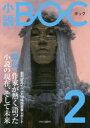 小説BOC 2