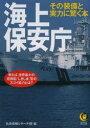 海上保安庁 その装備と実力に驚く本